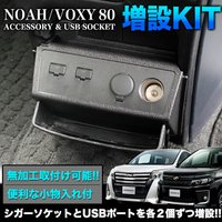 【商品詳細】 ■商品コード:FJ4222 ■新品 ■適合  ・ノア/ヴォクシー 80系【ZRR80W...