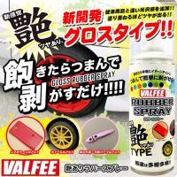 【商品詳細】 ■商品コード:FJ4237 ■VALFEE(バルフィー)製 ■艶ありラバースプレー 1...
