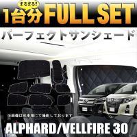 【商品詳細】 ■商品コード:FJ4303 ■新品 ■適合  ・アルファード 30系 X/S/G/S/...