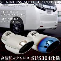 【商品詳細】 ■商品コード:FJ4319 ■新品 ■適合  ・アルファード 30系 S/SA/SR/...