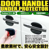 ドアの開閉時の細かな傷からボディを保護! 取付けも両面テープ装着済みなので貼り付けるだけ! カーボン...