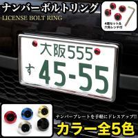 【商品詳細】 ■商品コード:FJ4572 ■新品 ■ナンバーボルトリング 同色4個セット ■カラー:...