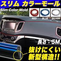 【商品詳細】 ■商品コード:FJ4573 ■新品 ■スリムカラーモール 5M巻き ■モールカラー:レ...