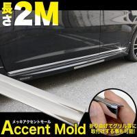 【商品詳細】 ■商品コード:FJ4574 ■新品 ■メッキアクセントモール ■サイズ:約21mm×厚...
