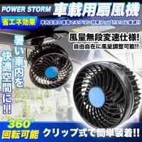 【商品詳細】 ■商品コード:FJ4717 ■新品 ■クリップ式車載用扇風機 ■ファン外径:約122m...
