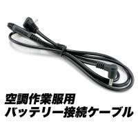 空調 バッテリー 作業 服 用 バッテリー ファン 接続用ケーブル 服用