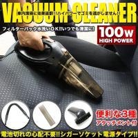 100Wのハイパワータイプ強力吸引!! 車内掃除に特化したアタッチメント3種付きで車内をきれいに!!...