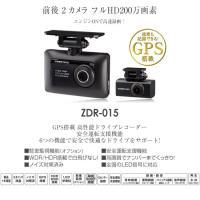 【在庫あり】COMTEC コムテック ZDR-015 (2カメラモデル) ドライブレコーダー ドラレコ 沖縄・離島は別途送料