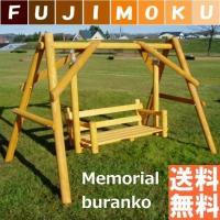 ブランコ メモリアルブランコ 木製 天然木 北海道産 屋外