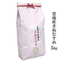 ツヤと白さが自慢のきぬむすめ。 島根県では定番のお米となりました。 あっさり系がお好みの方におすすめ...
