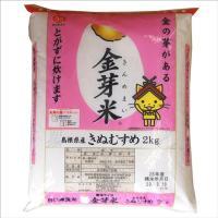 金芽米は、新しい精米法により、うまみ層「亜糊粉層(あこふんそう)」と胚芽の基底部「金芽」を残したお米...