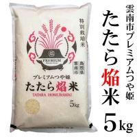 平成28年産から満を持してデビュー! 島根県の農産物の宝庫「雲南市」から、厳しい基準をクリアした良質...