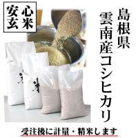 名称:玄米 産地:島根県雲南市 品種:コシヒカリ 産年:平成28年 割合:単一原料米 内容量:1kg...