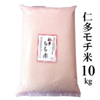 仁多米はコシヒカリはもちろんですが、もち米もおいしいことで有名です。 粘りがあってとてもおいしいおも...