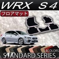スバル WRX S4 フロアマット (スタンダード)