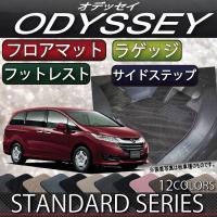 ◆対応車種 :ホンダ オデッセイ ( ガソリン車 / ハイブリッド車 )◆対応型式 :RC1・RC2...