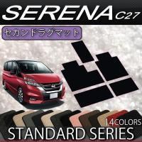 新型 日産 セレナ C27系 (ガソリン車) セカンドラグマット (スタンダード) おすすめ