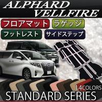 ◆対応車種 : アルファード ヴェルファイア 30系◆対応型式(ガソリン車) AGH30W / AG...