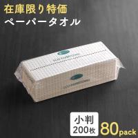 【在庫限り】e-style エコペーパータオル エコノミー(小判)サイズ 1ケース(200枚×40個) 業務用