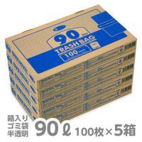 ゴミ袋 e-style トラッシュバッグ 90L(100枚入) 1ケース5箱入 業務用 送料無料