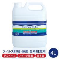 VB(ウイルスブロック)配合で高い抗ウイルス・抗菌効果が加わった、食器洗剤です。食中毒の原因菌となる...
