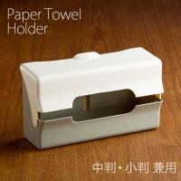 レギュラー/エコノミーサイズのペーパータオルに対応した、壁掛けタイプのペーパータオルホルダーです。