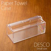 レギュラーサイズ用の卓上ペーパータオルホルダー。シンプルなデザインの蝶プラ工業 DESCOシリーズ。