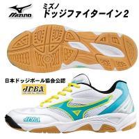 日本ドッジボール協会公認モデル!  ■カラー:25:ホワイト×ライトブルー×シルバー  ■サイズ:1...
