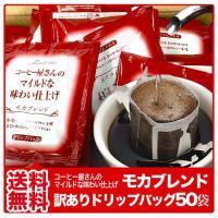■ 商品説明文 コーヒーの産地:エチオピア・ベトナム 他 内容量 :8g×50袋 挽き具合:中細挽き...