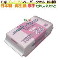 日本製(国産)ペーパータオル(中判)が激安! 5ケースで送料無料