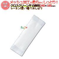 紙おしぼり/業務用/フジクロスクリーン 平無地 1ケース(2000本)