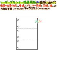 レーザープリンター帳票 A4サイズ【kn3600】白紙3面6穴は帳票、伝票作りに最適。 独自の技術に...