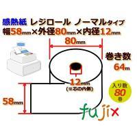レジロール 感熱紙(サーマルロールペーパー) 58幅 80巻 激安ケース販売&送料無料(※一...