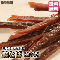 北海道産鮭使用 鮭とば(皮なし) 200g おつまみ