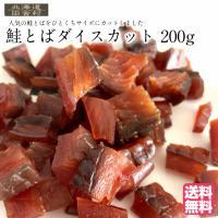 【新発売】北海道産 鮭とばダイスカット 200g 数量限定 珍味 ひとくちサイズ おつまみ 酒の肴 不二屋