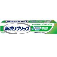 新ポリグリップ無添加 75g(管理医療機器) fujiyaku