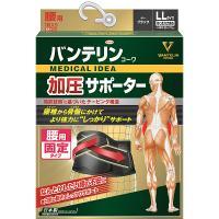 バンテリンコーワサポーター 腰用しっかり加圧タイプ ブラック ゆったり大きめ|fujiyaku