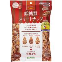 サラヤ ロカボスタイル低糖質スイートナッツ 175g(25g×7袋)×10個 (MS)|fujiyaku