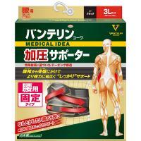 バンテリンコーワサポーター 腰用しっかり加圧ワイドタイプ ブラック 3L fujiyaku