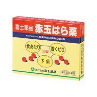 【第2類医薬品】 富士薬品赤玉はら薬 (36錠)|fujiyaku