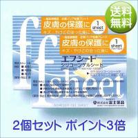 エフシート 7cm×10cm 1シート入り 2個セット|fujiyaku