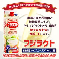 乳酸菌 乳酸菌配合飲料 植物発酵エキス フジラクト 1000ml fujiyaku