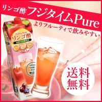 富士薬品オリジナルりんご酢 フジタイムPure 1800mL 飲む酢 送料無料 fujiyaku
