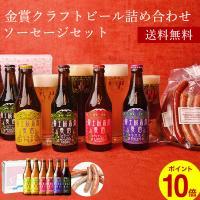 クラフトビール ギフト【ポイント10倍&送料無料】「富士桜高原麦酒地ビール8本飲み比べセット&ソーセージ2セット」ビール 地ビール お歳暮やお中元で1番人気