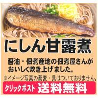 【クリックポスト送料無料】4袋(1袋2枚入り)香川小豆島の佃煮屋さんが作った「にしん甘露煮」お酒の肴、おかずに最適