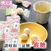 【送料無料】 3箱 さぬき和三盆糖 霰糖 /干菓子/和三盆糖/香川