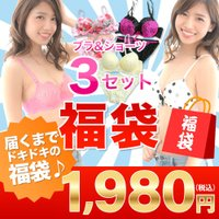 当店人気のブラ&ショーツセットが福袋になりました☆ かわいいブラ&ショーツセットが3セット入りでお買...