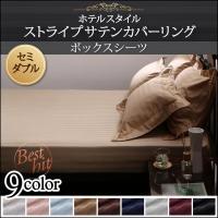 9色から選べる ホテルスタイル ストライプサテンカバーリング ベッド用ボックスシーツ セミダブル