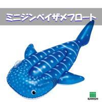 ジンベエザメの形をしたおもしろフロートです。 定番人気のクジラやシャチなどと同じ海の仲間シリーズ。 ...