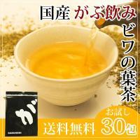 ビワの葉茶は古来より健康茶として世界中で愛飲されてきました。  主なポリフェノールとしてアミグダリン...